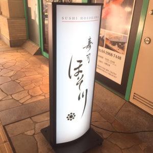 埼玉県所沢市御幸町「寿司ほそ川」様看板制作