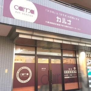 埼玉県飯能市「カルナ」様看板制