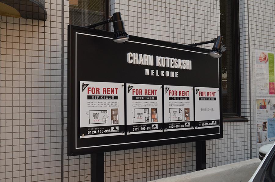 所沢市「CHARM KOTESASHI」様