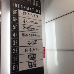 埼玉県所沢市「有限会社クリハラ」様看板制作
