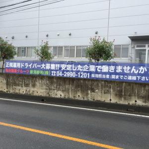 埼玉県所沢市<br /><br />「新潟輸送」様