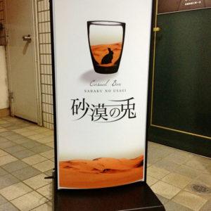 埼玉県所沢市「砂漠の兎」様 看板制作