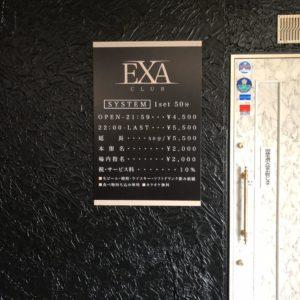 坂戸市「CLUB EXA」様